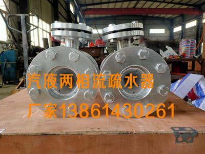 汽液两相流疏水器(汽液两相流自动调节装置)