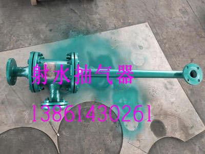 射水抽气器改造
